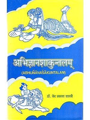 अभिज्ञानशाकुन्तलम्: Abhijnana Sakuntalam of Kalidasa