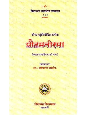 प्रौढमनोरमा: Praudha Manorama