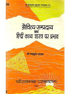 औचित्य सम्प्रदाय का हिंदी काव्य शास्त्र पर प्रभाव: Influence of Auchitya System on Hindi Poetics (An Old Book)