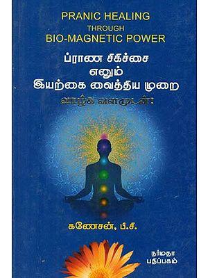 Pranic Healing Through Bio-Magnetic Power (Tamil)