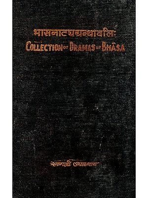 भासनाटयग्रंथावलि:: Collection of Dramas of Bhasa (An Old Book)
