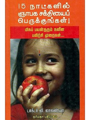 Enhance the Memory Power in Fifteen Days (Tamil)