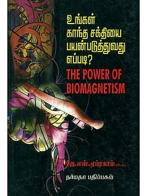 The Power of Biomagnetism (Tamil)