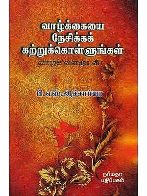 Learn to Enjoy the Life- An All Improvement Book (Tamil)
