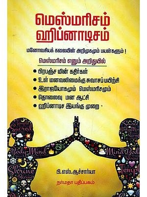 A Guide For the Hypnotism (Tamil)