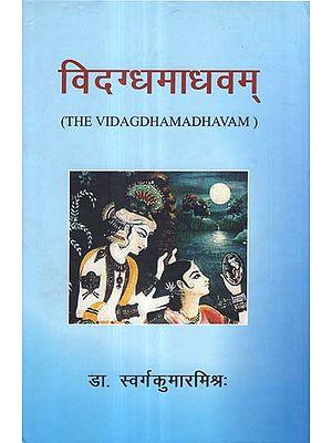 विदग्धमाधवम् - The Vidagdha Madhava