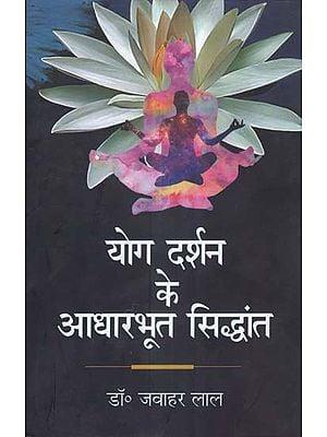 योग दर्शन के आधारभूत सिद्धांत - Basic Principles of Yoga Philosophy