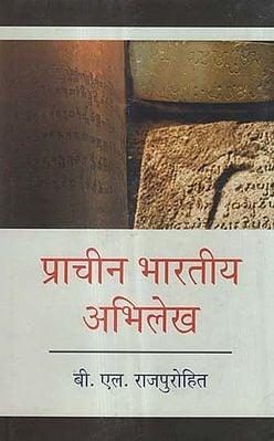 प्राचीन भारतीय अभिलेख - Ancient Indian Inscription