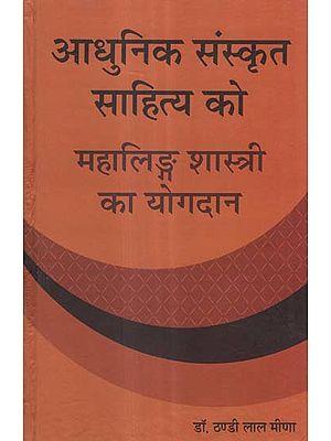 आधुनिक संस्कृत साहित्य को महालिङ्ग शास्त्री का योगदान - Contribution of Mahaling Shastri to Modern Sanskrit Literature