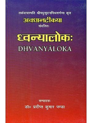 ध्वन्यालोक: - Dhvanyaloka