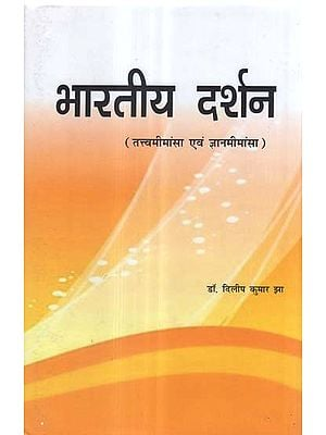 भारतीय दर्शन (तत्त्व मीमांसा एवं ज्ञानमीमांसा) - Indian Philosophy (Tattva Mimamsa and Jnan Mimamsa)