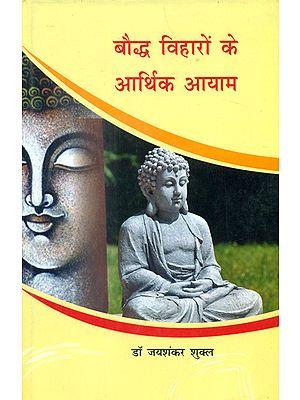 बौद्ध विहारों के आर्थिक आयाम - Economic Dimensions of Buddhist Viharas