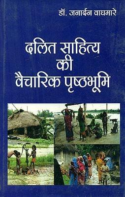 दलित साहित्य की वैचारिक पृष्टभूमि - The Ideological Background of Dalit Literature