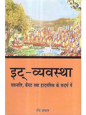 इट् व्यवस्था (पतञ्जलि, कैयट तथा हरदत्तमिश्र के सन्दर्भ में)  - It Vyavastha (In The Context of Patanjali, Kaiyat and Hardutt Mishra)