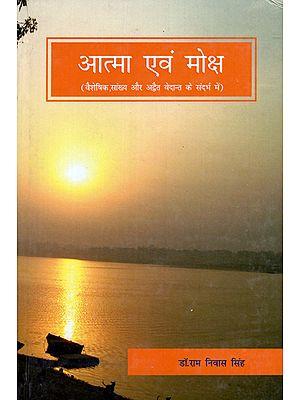 आत्मा एवं मोक्ष (वैशेषिक, सांख्य और अद्वैत वेदान्त के संदर्भ में) - Soul and Salvation (With Reference to Vaiseshika, Samkhya and Advaita Vedanta)
