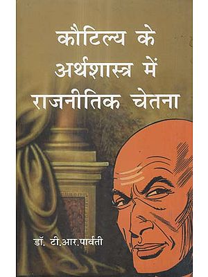 कौटिल्य के अर्थशास्त्र में राजनीतिक चेतना - Political Consciousness in Kautilya's Arthashastra