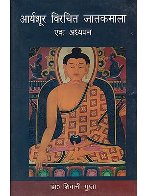 आर्यशूर विरचित जातकमाला- एक अध्ययन - A Study of Jatakamala of Aryashoor