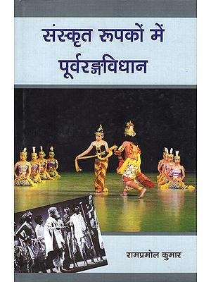 संस्कृत रूपकों में पूर्वरङ्गविधान - Purvaranga Vidhan in Sanskrit Rupak