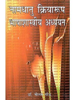 नामधातु क्रियारूप भाषाशास्त्रीय अध्ययन - A Linguistic Study of Forms of Naam Dhatu