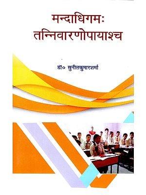 मन्दाधिगम: तन्निवारणोपायाश्च - Mandadhigam: Tannivaranopayascha (A Book on Child Learning)