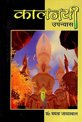 कालजयी उपन्यास - Kalajayi Novel