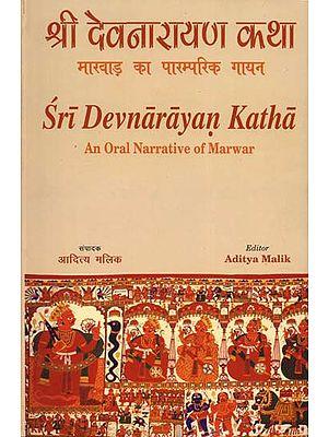 श्री देवनारायण कथा मारवाड़ का पारम्परिक गायन : Sri Devnarayan Katha (An Oral Narrative of Marwar)