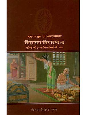 भगवान बुद्ध की अग्रउपासिका विसाखा मिगारमाता दायिकाओ (दान देने वालियों) में 'अग्र' : Great Disciple of Buddha- Visakha Migarmata