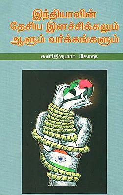 Indiavin Desiya Inachikkalum Aalum Varkangalum (Tamil)
