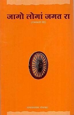 जागो लोगां जगत रा : Jaago Loga Jagat Ra (Rajasthani Dohe)