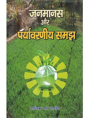 जनमानस और पर्यावरणीय समझ - Public and Environmental Understanding