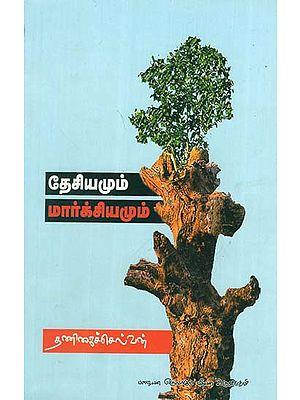 Desiamum Marxiamum (Tamil)