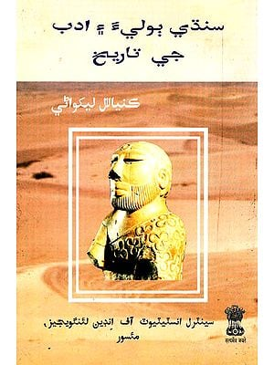 History of Sindhi Language and Literature (Arabic Sindhi)