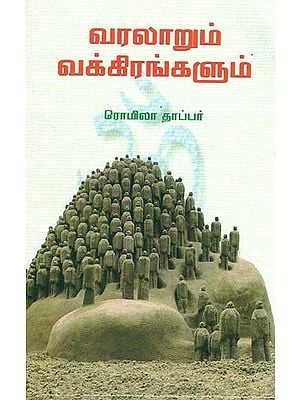 History and Contaminated Thoughts (Tamil)