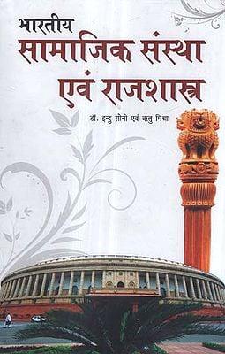 भारतीय सामाजिक संस्था एवं राजशास्त्र - Indian Social Institution and Theology