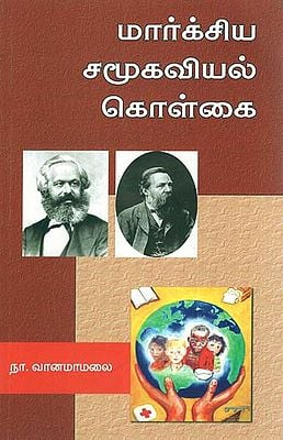 Socialistic Principles of Marxism (Tamil)