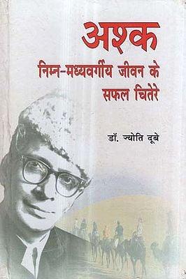 अश्क- निम्न-मध्यवर्गीय जीवन के सफल चितेरे - Successful Lower-Middle Class Life of Upendra Nath Ashk
