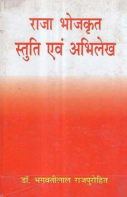 राजा भोजकृत स्तुति एवं अभिलेख - Praise and Records of Raja Bhoja