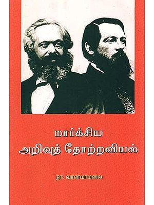Scientific Evolution of Marxist (Tamil)