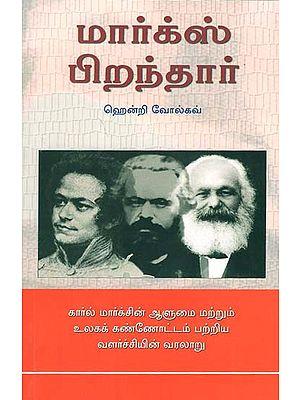 Birth of Marx (Tamil)