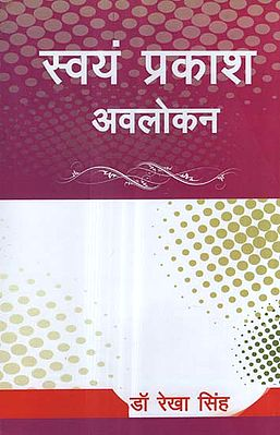 स्वयं प्रकाश अवलोकन - Observations of Swayam Prakash on Culture and Society