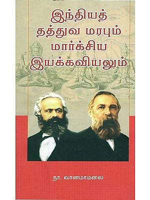 Indian Philosophy and Marxism (Tamil)