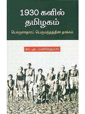 Tamil Nadu in 1930 s- Great Depression (Tamil)