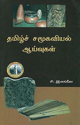Tamil Samoogaviyal Aivugal