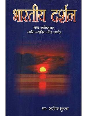 भारतीय दर्शन (शब्द-शक्तिग्रह, जाति, व्यक्ति और अपोह) - Indian Philosophy (Word Power, Caste, Person and Disability)