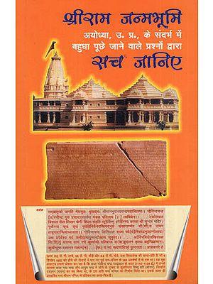 श्रीराम जन्मभूमि का सच जानिए - Know the Truth About Shri Ram Janambhumi