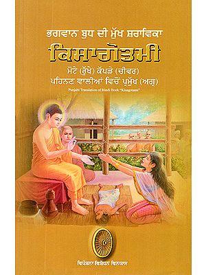 Kisagotmi- The Great Disciple of Lord Buddha (Punjabi)