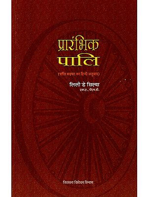 प्रारंभिक पालि: Hindi Translation of 'Pali Primer'