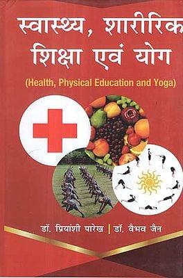 स्वास्थ्य, शारीरिक शिक्षा एवं योग - Health, Physical Education and Yoga