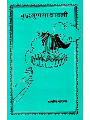 बुद्धगुणगाथावली: Buddhagunagathavali (Pali)