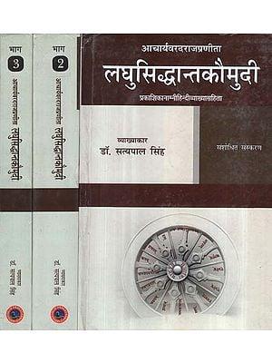 लघुसिद्धान्तकौमुदी - Laghu Siddhanta Kaumudi of Varadaraja (Set of 3 Volumes)
